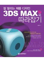 3DS MAX로 따라잡기