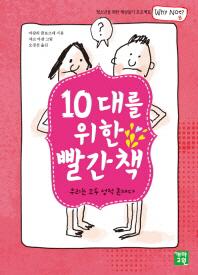 10대를 위한 빨간책(청소년을 위한 세상읽기 프로젝트 WHY NOT 8)