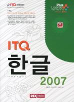 ITQ 한글 2007