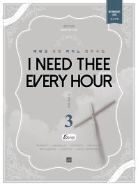 예배를 위한 피아노 연주곡집. 3: I Need Thee Every Hour(일반주일편 중급레벨)