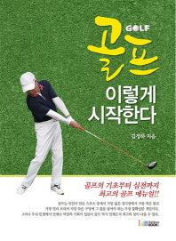 골프 이렇게 시작한다