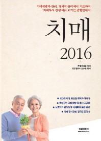 치매 2016