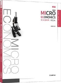미시경제학 마인드(4판)