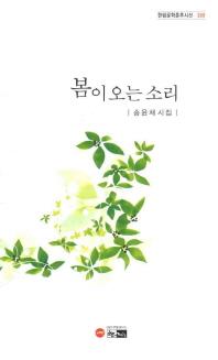봄이 오는 소리(한림문학춘추시선 388)