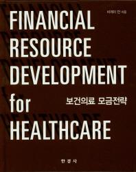 보건의료 모금전략(양장본 HardCover)