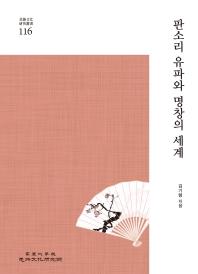 판소리 유파와 명창의 세계(민족문화연구총서 116)(반양장)