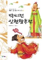 박씨전 인현왕후전(새롭게 읽는 좋은 우리고전5)