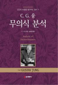 C. G. 융 무의식 분석(인간의 마음을 탐구하는 총서 3)