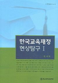한국교육재정 현상탐구 1(문원총서 14)