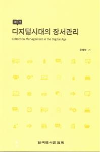 디지털시대의 장서관리(5판)