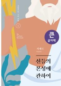 신들의 본성에 관하여(큰글자책)(강대진의 고전 산책 1)