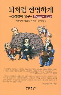 뇌처럼 현명하게 : 신경철학 연구(양장본 HardCover)