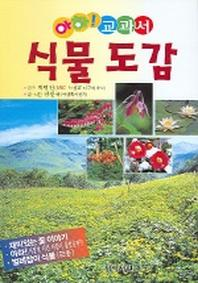 식물도감 (아하 교과서)