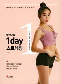 박서연의 1day 스트레칭