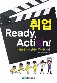 취업 Ready Action 레디 액션