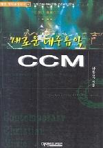 새로운 대중음악 CCM