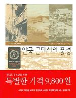 한국 근대사의 풍경(세계의 교양 10) ///3008