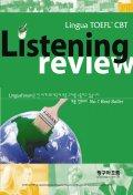 링구아포럼 TOEFL CBT:LISTENING REVIEW (2004년개정판)(TAPE4개포함)