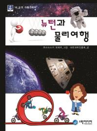 뉴턴과 물리여행(도전 리틀과학자 10)