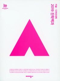 미술 디자인대학 진학백과(2019년)