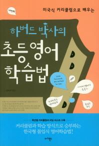 하버드 박사의 초등 영어학습법(미국식 커리큘럼으로 배우는)(개정판)