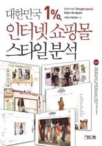 대한민국 1% 인터넷 쇼핑몰 스타일 분석