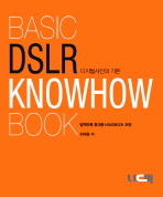 BASIC DSLR KNOWHOW BOOK(디지털사진의 기본)