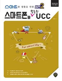스마트한 생활을 위한 버전2 스마트폰을 활용한 UCC(스마트한 생활을 위한 버전2)