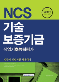 NCS 기술보증기금 직업기초능력평가(2018)
