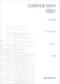 고금와카집 천줄읽기(큰글씨책)