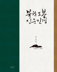 북한도봉 인문진경(양장본 HardCover)