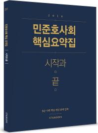 민준호 사회 핵심요약집: 시작과 끝(2016) #