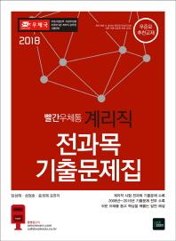 계리직 전과목 기출문제집(2018)(빨간우체통)