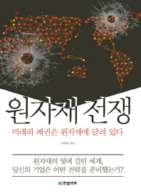 원자재 전쟁