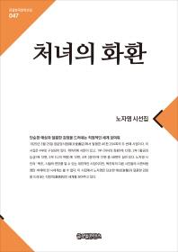 처녀의 화환(큰글한국문학선집 47)