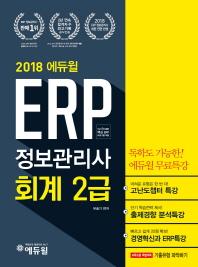 ERP 정보관리사 회계 2급(2018)(에듀윌)