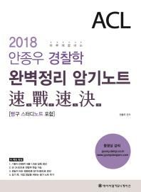 안종우 경찰학 완벽정리 암기노트(2018)(ACL)