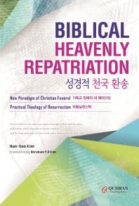 성경적 천국 환송(한영판)