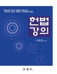헌법강의(2019) #