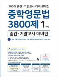 중학영문법 3800제 1학년(중간 기말고사 대비편)(2018)