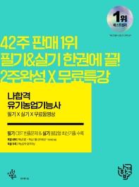 2022 나합격 유기농업기능사 필기+실기+무료동영상