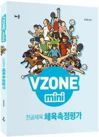 전공체육 체육측정평가(VZONEmini)