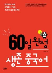 60일 완성 생존 중국어