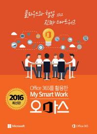 My Smart Work: 오마스(2016)(Office 365를 활용한)