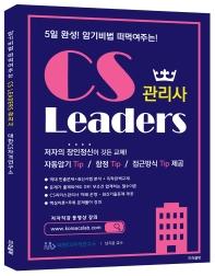 CS Leaders 관리사(암기비법 떠먹여주는)