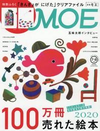 모에 MOE 2020.07~08 (합병호) きんぎょがにげた클리어파일
