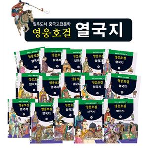 영웅호걸 열국지 전15권 세트(페이퍼북)