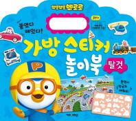뽀로로 가방 스티커 놀이북: 탈것(스티커북)