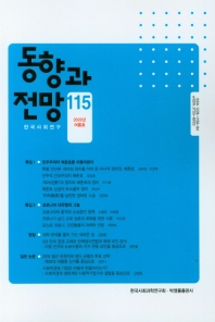 동향과 전망 108호 (2020년 봄호)