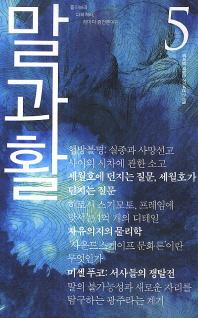 말과활5(7 8월호)(2014)